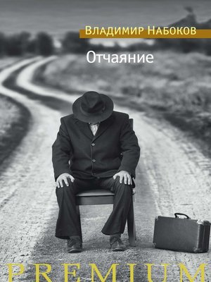 cover image of Отчаяние